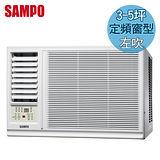 [促銷]SAMPO聲寶 3-5坪定頻左吹窗型冷氣(AW-PA122R1)送安裝
