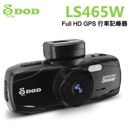 新竹行車記錄器安裝DOD LS465W Full HD GPS測速照相警示行車記錄器+32G記憶卡