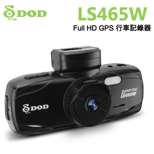 DOD LS行車記錄器當監視器465W Full HD GPS測速照相警示行車記錄器+32G記憶卡