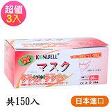 日本雙壓條3D立體三層不織布口罩(3盒共150入組)