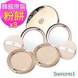 【SHANGPREE 香蒲麗】HD無瑕保濕粉餅超值三入(靚白/自然兩色)
