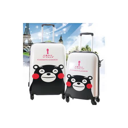 【熊本熊 Kumamon】超輕硬殼PC/ABS行李箱(20+24吋)