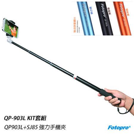 FOTOPRO QP-903L-KIT 套組 自拍棒 自拍神器(QP903L+SJ85 強力手機夾)