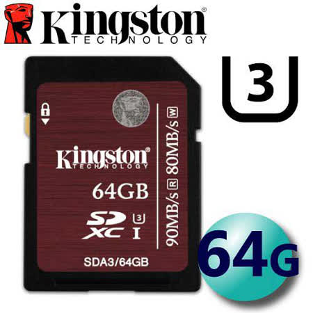 Kingston 金士頓 64GB 90MB/s SDXC UHS-I U3 C10 記憶卡 SDA3