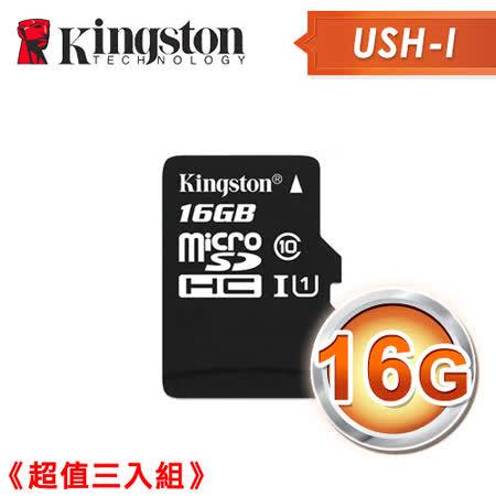 《超值三入組》Kingston金士頓 16G MicroSDHC USH-I(C10) 記憶卡