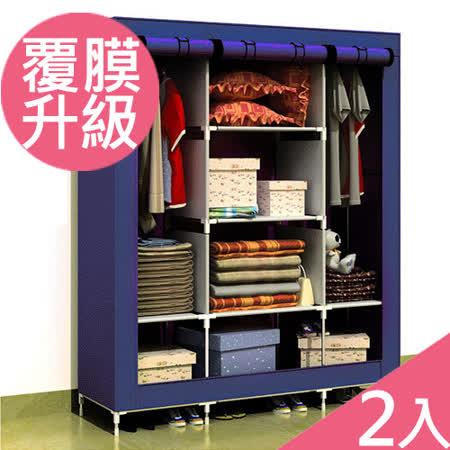 (超值2入)超大三排加寬加高8格簡易防塵衣櫃