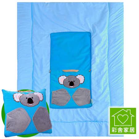 【彩舍家居】可樂熊兩用立體動物抱枕涼被(藍)