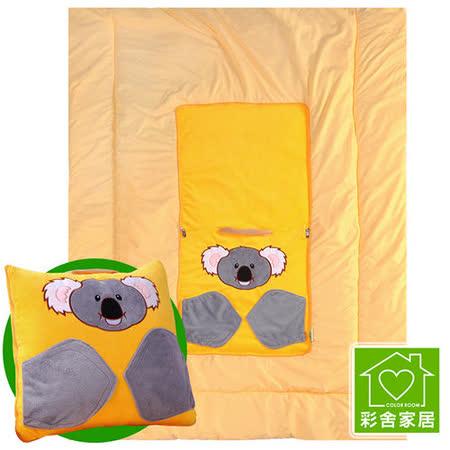 【彩舍家居】可樂熊兩用立體動物抱枕涼被(黃)
