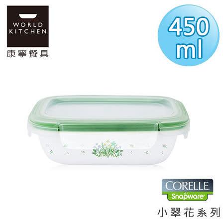 【美國康寧 CORELLE】小翠花輕采玻璃保鮮盒 長方形450ml-616HC