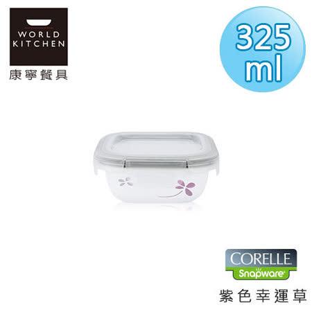 【美國康寧 CORELLE】紫色幸運草輕采玻璃保鮮盒 方型325ml-612WP