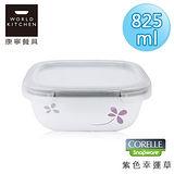 【美國康寧 CORELLE】紫色幸運草輕采玻璃保鮮盒 方型825ml-630WP