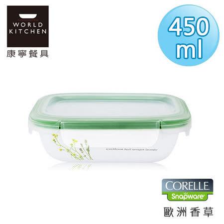 【美國康寧 CORELLE】歐洲香草輕采玻璃保鮮盒 長方形450ml-616EH
