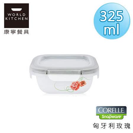 【美國康寧 CORELLE】匈牙利玫瑰輕采玻璃保鮮盒 方型325ml-612RST