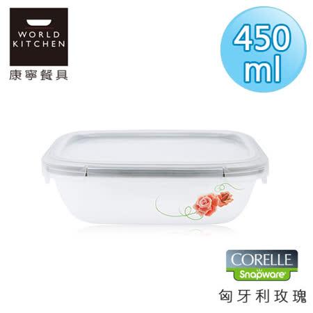 【美國康寧 CORELLE】匈牙利玫瑰輕采玻璃保鮮盒 長方形450ml-616RST