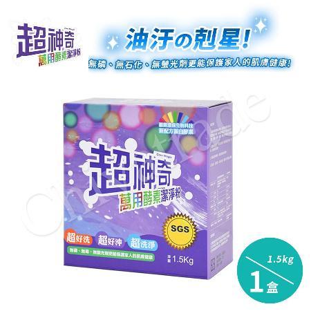 【超神奇】台灣製 萬用酵素潔淨粉 酵素粉 自然分解油汙(1.5kg/盒)(1盒)