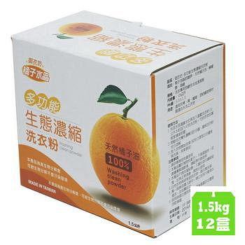 御衣坊 橘油洗衣粉1.5kg 12盒