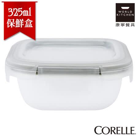 【美國康寧 CORELLE】純白之戀輕采玻璃保鮮盒 方型325ml-612NLP