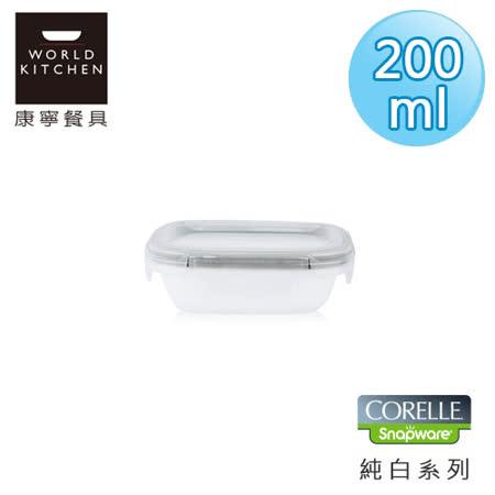 【美國康寧 CORELLE】純白之戀輕采玻璃保鮮盒 長方形200ml-606NLP