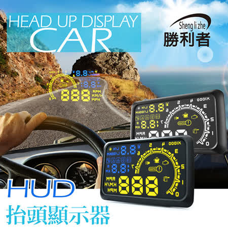 【勝利者】HUapp 行車紀錄器D 抬頭顯示器 5.5吋大螢幕 OBD-II 接口