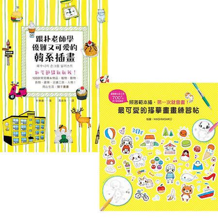 跟朴老師學優雅又可愛的韓系插畫+最可愛的描摹畫畫練習帖(2書合售)