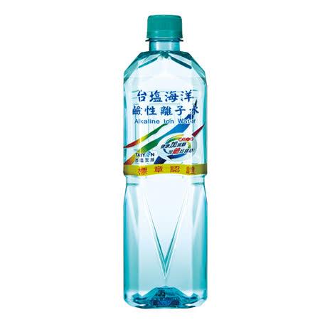 【台鹽】海洋鹼性離子水10箱(850ml/瓶,20瓶/箱)