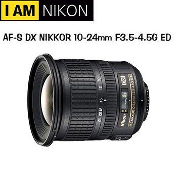 NIKON AF-S DX 10-24mm F3.5-4.5G ED (公司貨) -送NIKON NC FILTER 77mm 保護鏡