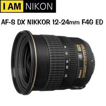 NIKON AF-S DX Nikkor 12-24mm F4G IF-ED 大光圈廣角鏡(公司貨) -送收納防潮箱+吹球清潔拭淨筆組