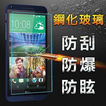 YANG YI 揚邑 HTC Desire 816 (820適用) 防爆防刮防眩弧邊 9H鋼化玻璃保護貼 D816X