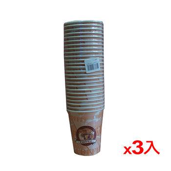 ★3件超值組★8oz咖啡杯25入/組