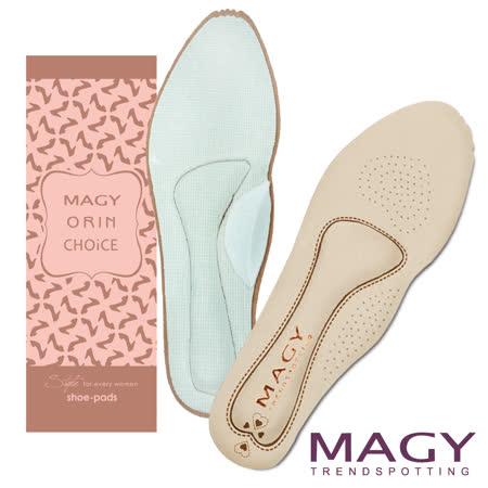 MAGY 真皮柔軟Q彈乳膠窩心鞋墊