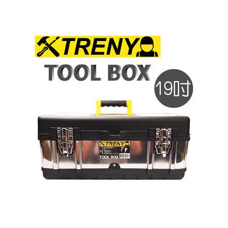 【TRENY】不锈钢工具箱19吋