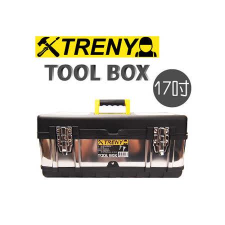 【TRENY】不锈钢工具箱17吋