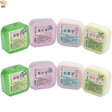 台灣製薰衣草桂花香檸檬艾草白麝香手工肥皂100g超值8入(H43)