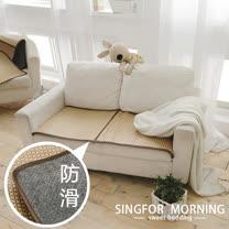 【幸福晨光】沁涼柔藤止滑二人坐墊(50x110cm)