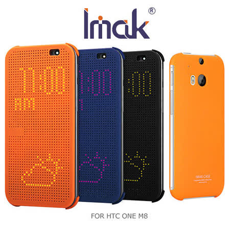 IMAK HTC ONE M8 智能皮套