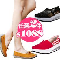 【Maya Easy】健走鞋/涼鞋/雨鞋/增高鞋/真皮鞋/帆船鞋 任選2雙1088