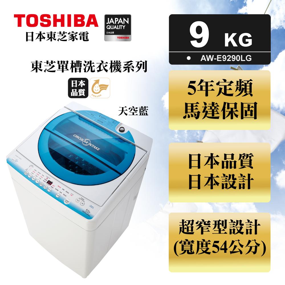 TOSHIBA東芝9公斤直立式洗衣機 星湛藍 AW~E9290LG