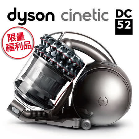 dyson DC52 turbinehead 雙層氣旋 圓筒式吸塵器 銀紅 極限量福利品