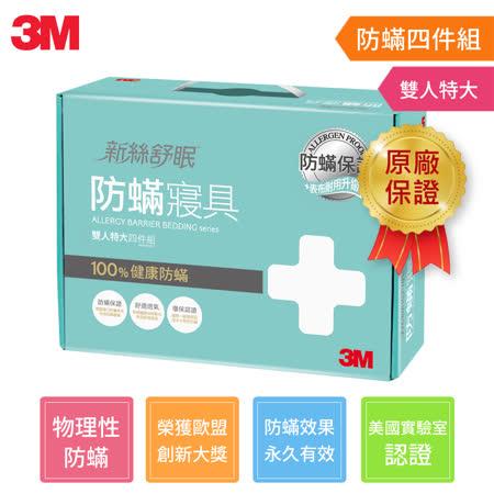 3M 淨呼吸防蹣寢具-雙人特大四件組 (AB3114)