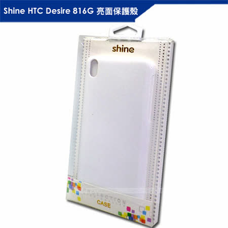 Shine HTC Desire 816G dual sim (D816h) 亮面保護殼