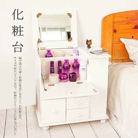 日式機能收納活動化妝櫃