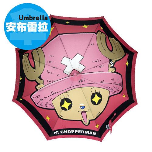 ~安布雷拉 Umbrella~舊世界喬巴超人抗UV不透光自動傘 WM14027