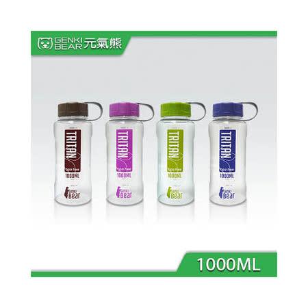 GENKI BEAR 彩遊Tritan運動水壺/1000ml