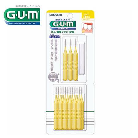 GUM 牙周護理  I型牙間刷 (3S)15支入