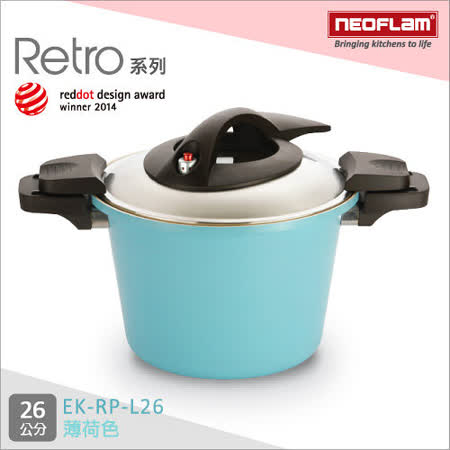 韓國NEOFLAM Retro系列 26m陶瓷不沾低壓力鍋 EK-RP-L26