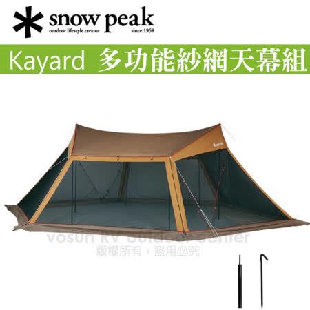 【日本 Snow Peak 】Kayard多功能紗網天幕帳組_TP-400S