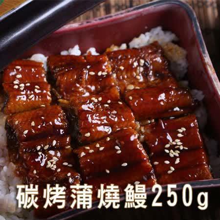 【海鮮市集】碳烤蒲燒鰻(250g)★專門外銷日本★入口即化,油脂飽滿