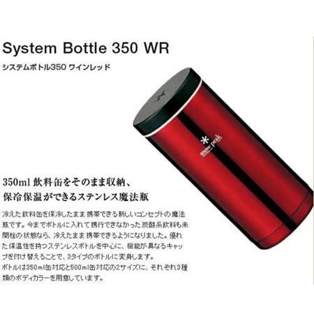 日本製 Snow Peak 雪峰 魔法師不鏽鋼 隨行保溫瓶350ml_酒紅 TW-070WR