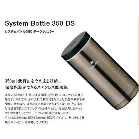 日本製 Snow Peak 雪峰 魔法師不鏽鋼 隨行保溫瓶350ml_銀色 TW-070DS
