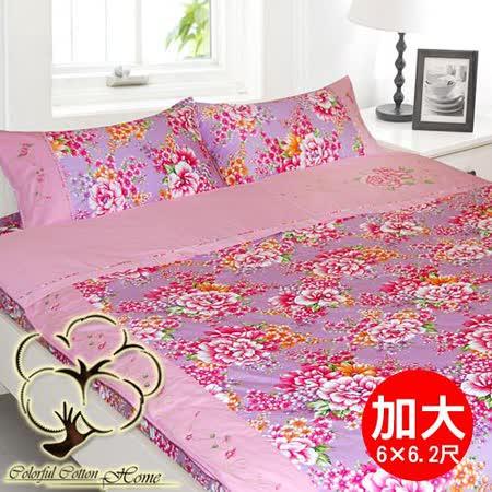 采棉居寢飾文化館 純棉客家花八件式床包兩用被組(加大)